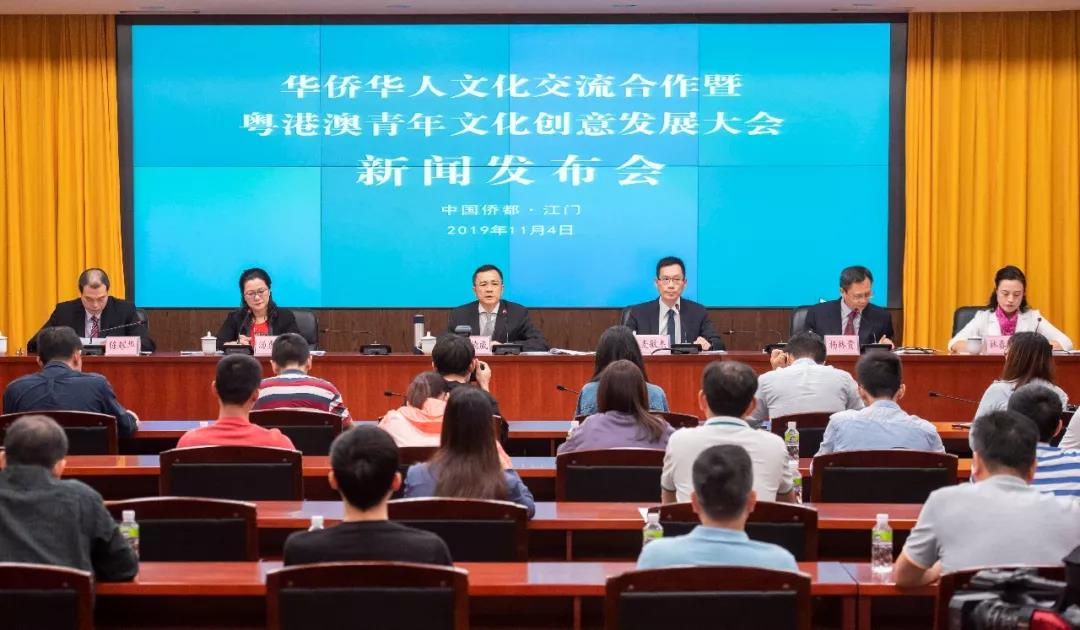 Advance notice of the event is that the overseas Chinese cultural exchange and cooperation cum guangdong, Hong Kong and Macao youth cultural and creative development conference will be held on November 14