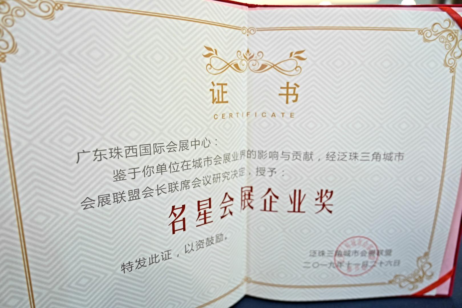 Fruitful! Guangdong zhuhai international convention and exhibition center won the star exhibition enterprise award